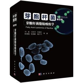 芽胞杆菌·第四卷 芽胞杆菌脂肪酸组学
