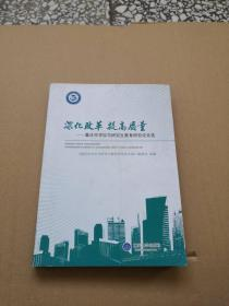 深化改革 提高质量:重庆市学位与研究生教育研究论文选