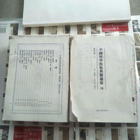 中国科学技术典籍通汇 农业卷三,卷四两本合售