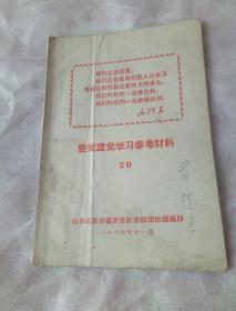 整党建党学习参考材料  (20)