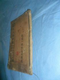 民国,中医《白喉忌表抉微》,大开本,白纸,一册全.