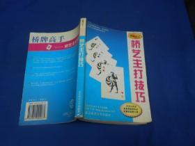 桥牌高手:桥艺主打技巧(大32开 2005年1版1印)