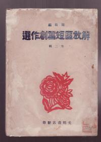 《解放区短篇创作选》第二辑 1947年初版5000册 收丁玲、周而复等作品  中共中央西北局藏书