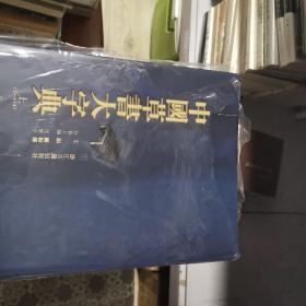 中国草书大字典(上下)