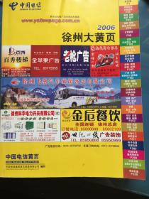徐州大黄页(2006)