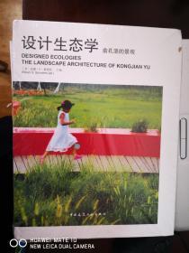 设计生态学:俞孔坚的景观【南车库】131