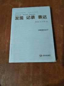 发现 记录 表达(中国电视纪录丛书)