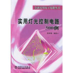 实用灯光控制电路300例 专著 陈有卿编著 shi yong deng guang kong zhi dian lu 300 li