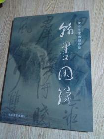 翰墨因缘:沈斗平艺海撷珍录
