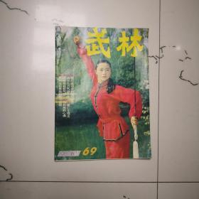 武林1987-6