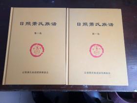 日照萧氏族谱  第一卷 第二卷   两册全 合售