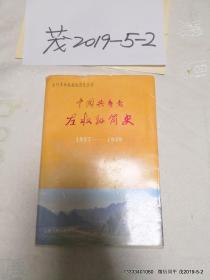 中国共产党左权县简史 (1937-1949)