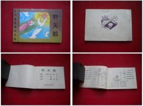 《野天鹅》,128开集体绘,新蕾1989.10出版,5333号,小小连环画