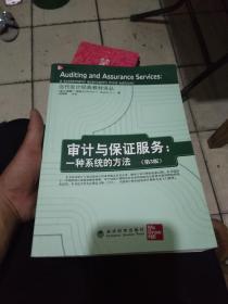 审计与保证服务:一种系统的方法(第3版 品佳正版