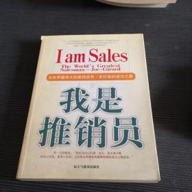 我是推销员:全世界最伟大的推销员:乔·吉拉德的成功之路