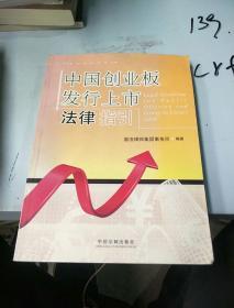 中国创业板发行上市法律指引