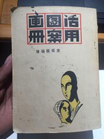 活用图案画册【民国三十八年】