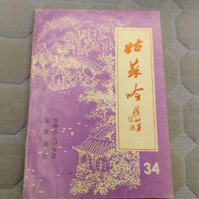 姑苏吟(第三十四期)    苏州市诗词协会沧浪诗社
