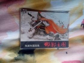 邯郸之围(东周列国志选)