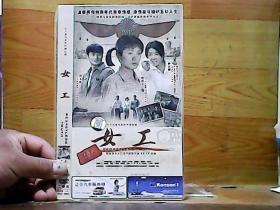 女工;2碟装DVD【国语发音中文字幕】