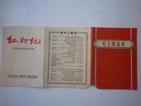 节目单-红灯记(据中国京剧院演出本排演)-上海市新华京剧团    带语录