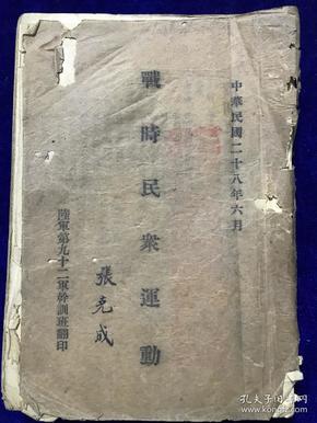 民国二十八年陆军第九十二军干训班翻印《战时民众运动》一册
