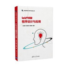 新视野电子电气科技丛书:LabVIEW程序设计与应用