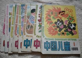 中国儿童1988年1-12期 缺9期 共11期合售
