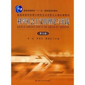 科学社会主义的理论与实践 第五版高放