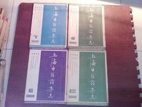 上海中医药杂志1986年4、6、7、12