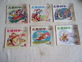 1987年儿童科学画刊1,2,3,4,5,6期全