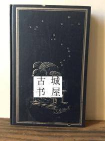 稀缺本《托马斯·格雷的诗歌--墓畔挽歌》艾格尼丝·米勒帕克木刻版画,1951年出版
