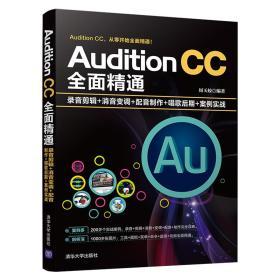 AuditionCC全面精通:录音剪辑+消音变调+配音制作+唱歌后期+案例实战