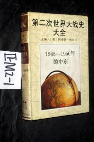 第二次世界大战史大全..11..1945-1950年的中东.. 阿诺德·托因比 著 【精装】