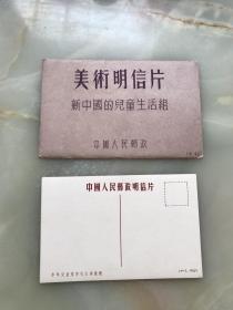 ♞50年代初期---美术明信片<新中国的儿童组>10张全套-带护封---品佳!