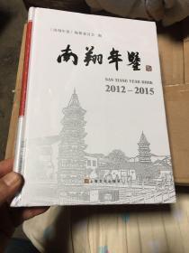南翔年鉴2012-2015