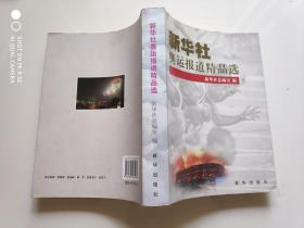 新华社奥运报道精品选