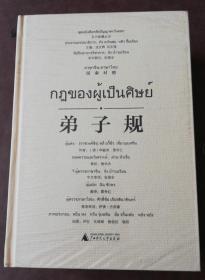 正版未开封:东方智慧丛书  弟子规(汉泰对照)9787549576104