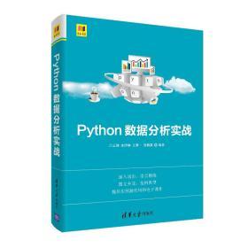 清华科技大讲堂:Python数据分析实战