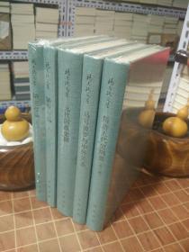 杨志玖文集 4种全5册 一版一印(元代回族史稿 隋唐五代史纲要 外三种、陋室存稿、马可波罗与中外关系)详见描述