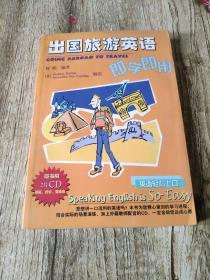 出国旅游英语即学即用