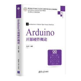 Arduino开源硬件概论/高等学校电子信息类专业系列教材
