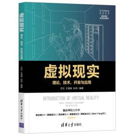 虚拟现实——理论、技术、开发与应用