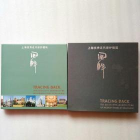 上海优秀近代保护建筑:回眸 (2001年1版1印、精装本、12开、带盒)