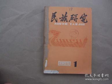《民族研究》1985年 第1、2、3、4、6期 合订本