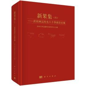 新果集(二):庆祝林沄先生八十华诞论文集