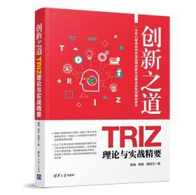 创新之道:TRIZ理论与实战精要
