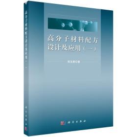高分子材料配方设计及应用(一)