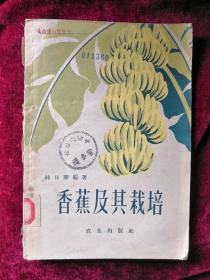 香蕉及其栽培 60年1版1印 包邮挂刷