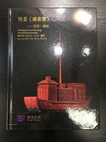 福建博美2018秋季拍卖会 博美《璀夜集》——宫廷·珍玩
